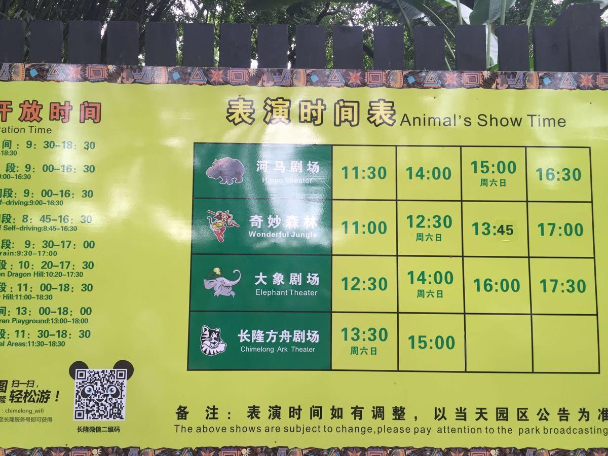 【携程攻略】广东广州长隆野生动物世界好玩吗