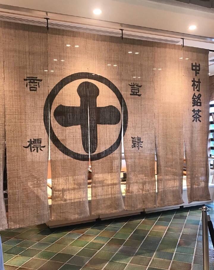 中村藤吉(香港店)