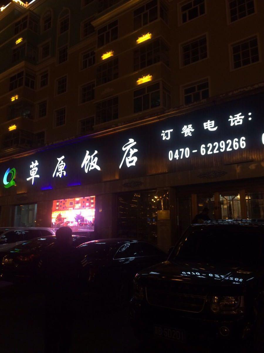 饭店手绘黑色海报模板