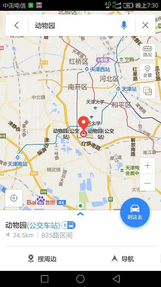 天津动物园离天津哪个火车站近