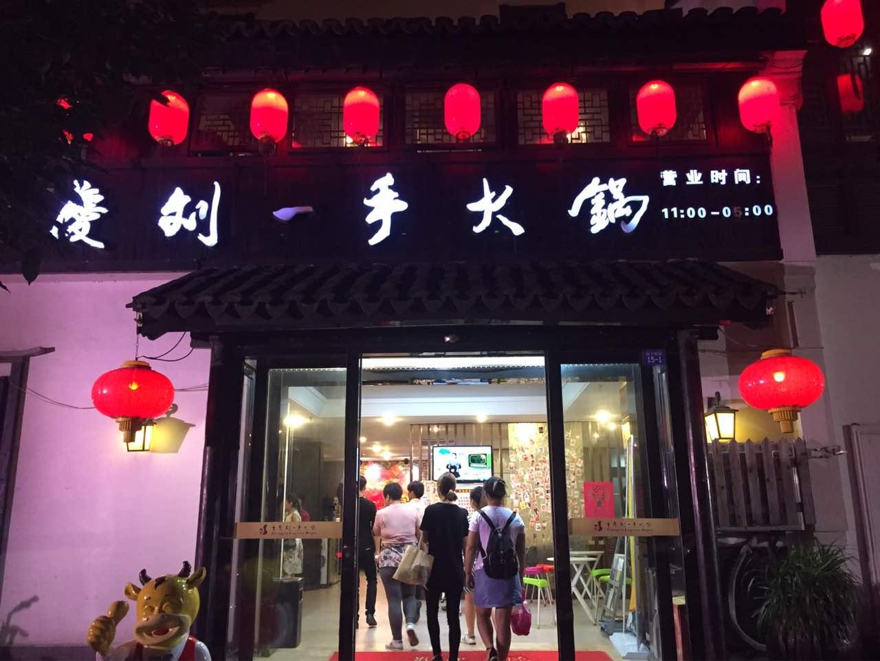 重庆刘一手火锅(南下塘店)