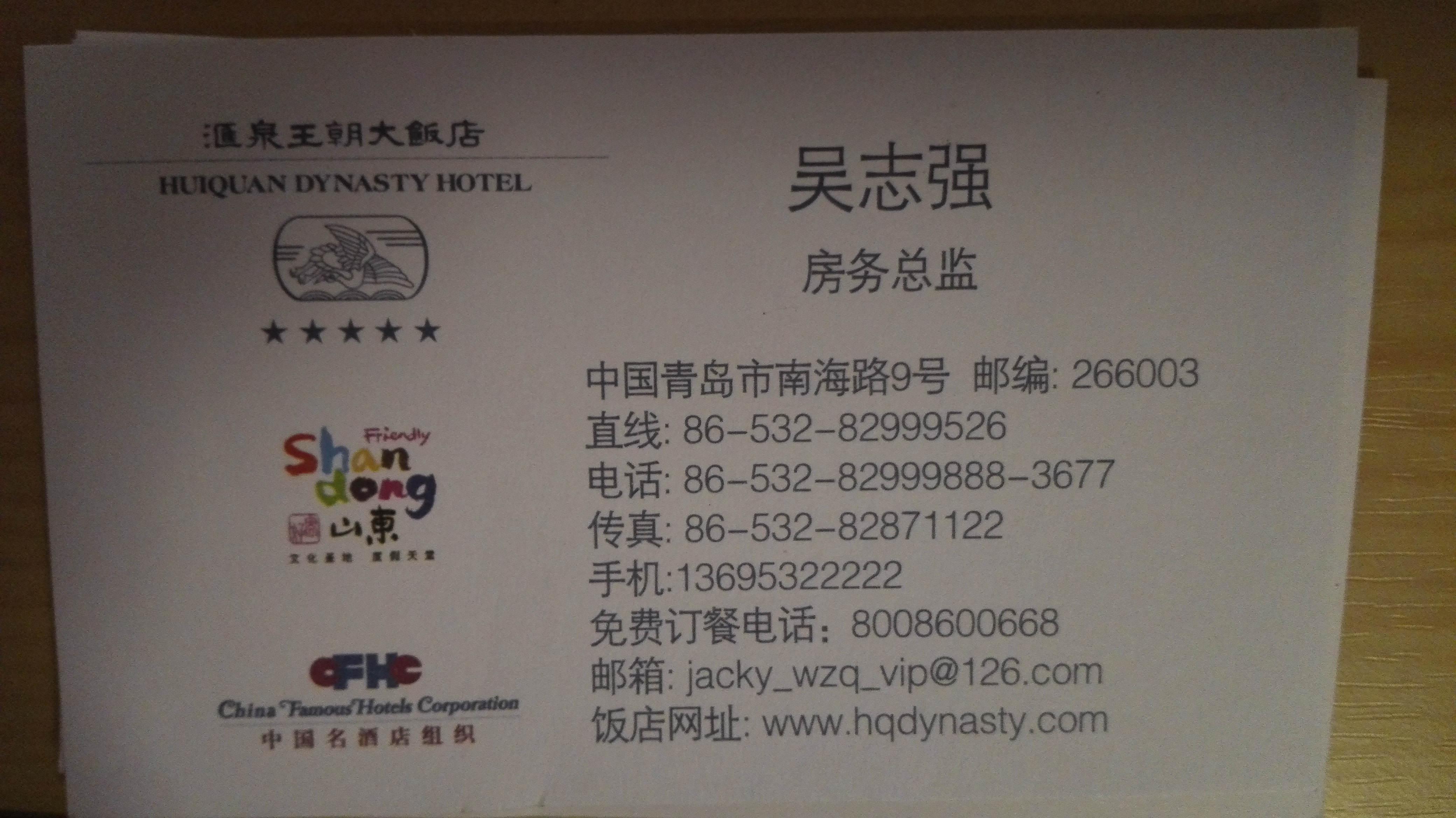 【携程攻略】青岛汇泉王朝大饭店旋转餐厅适合家庭去