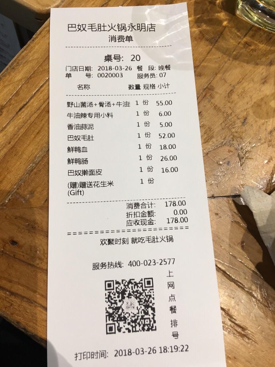 巴奴毛肚火锅(永明路店)