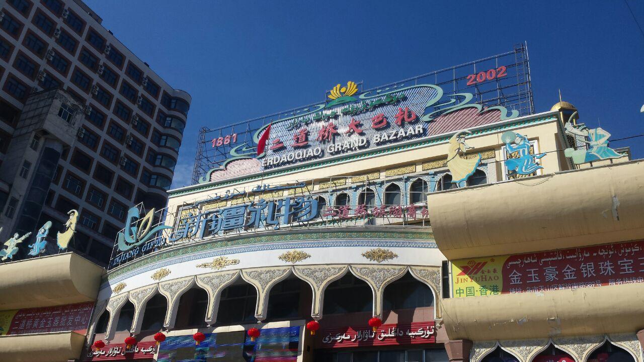 【携程攻略】乌鲁木齐二道桥市场购物,服务很好,热情