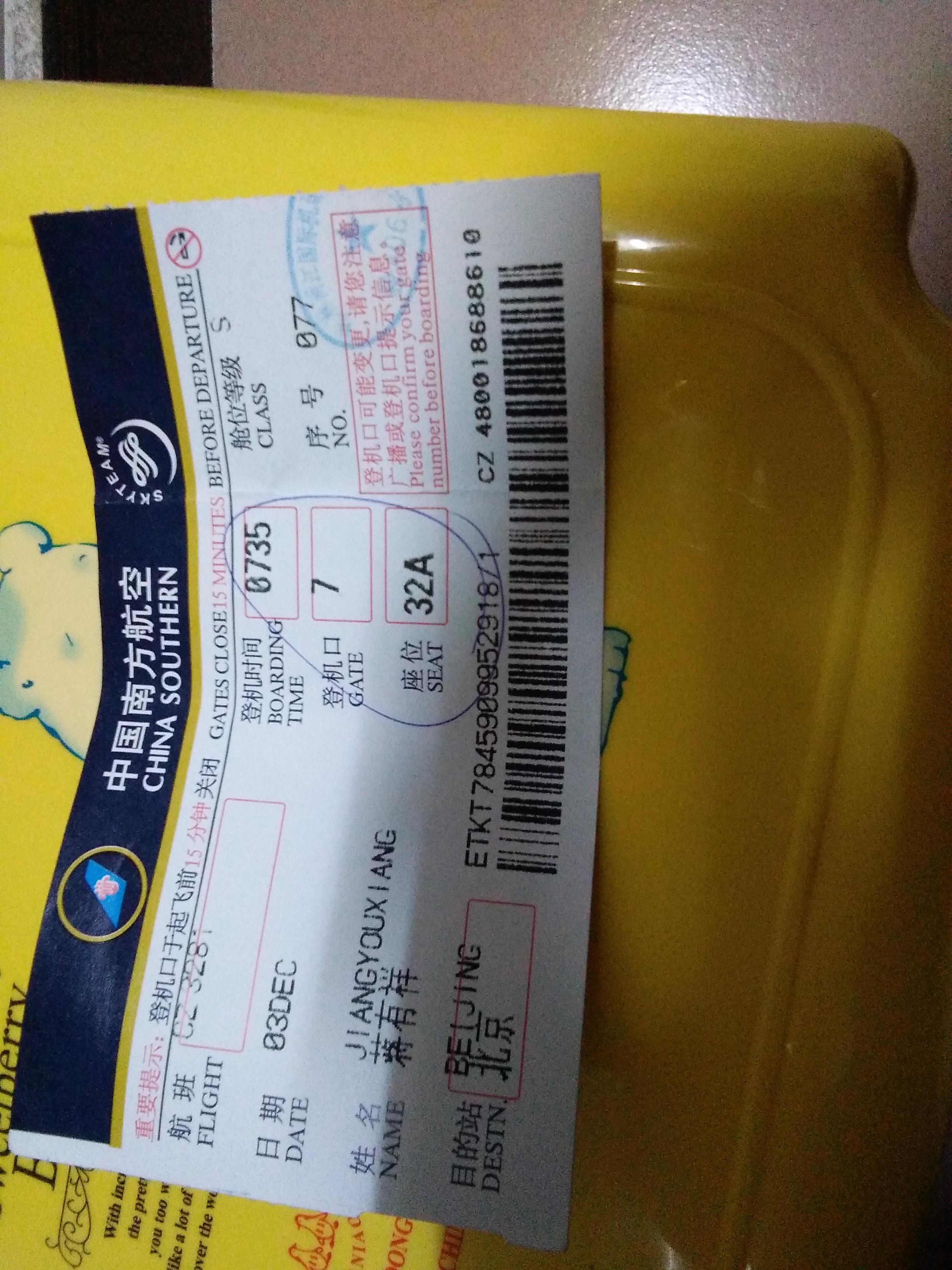 在携程网上订了飞机票和火车票怎么索要发票?