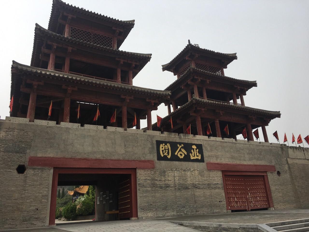 函谷关历史文化旅游区