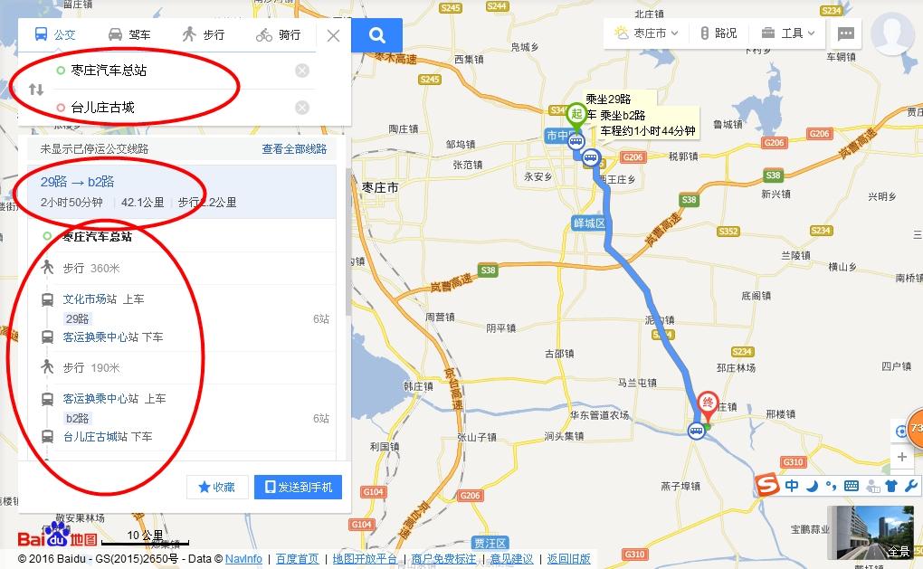从枣庄汽车站到台儿庄打车多少钱