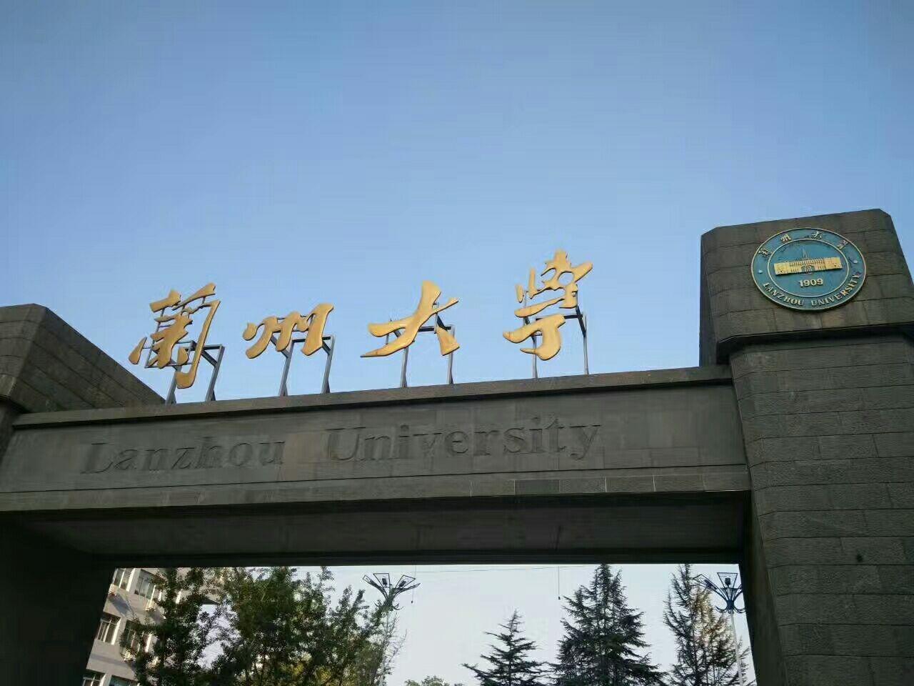 兰州大学(天水南路攻略)6山走层暴校区兔新版图片