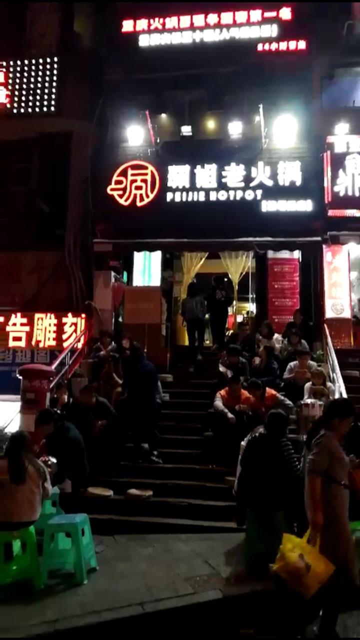 2018珮姐老火锅(较场口店)_旅游攻略_门票_地址_游记