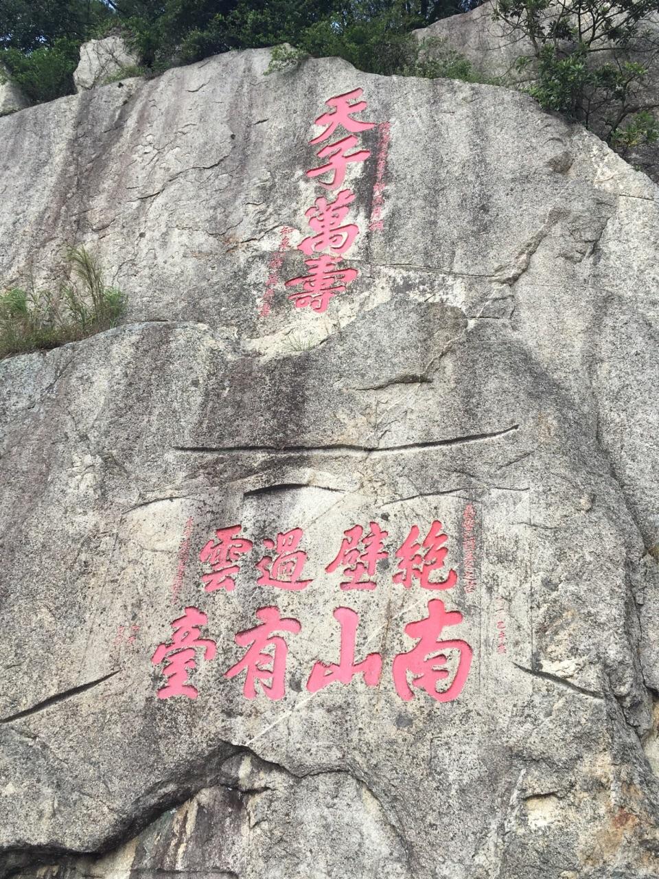 清源山风景区