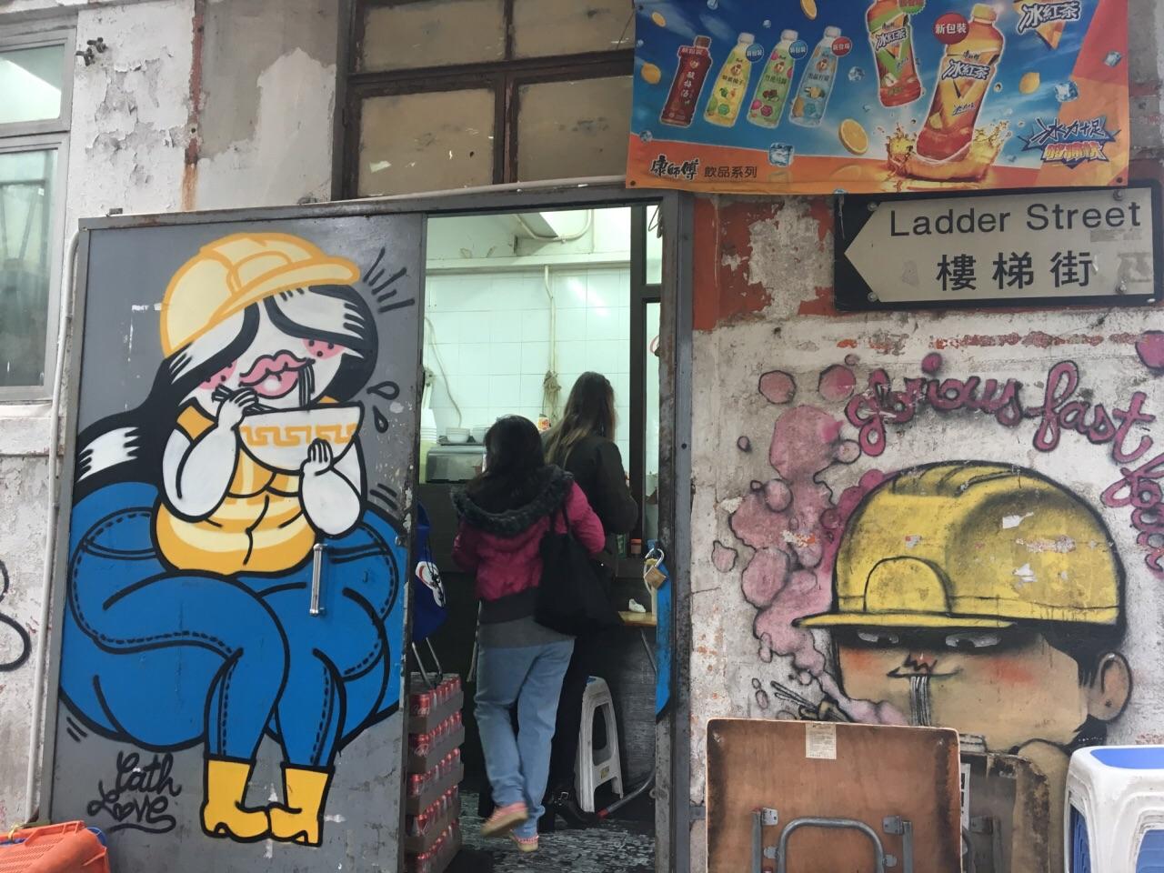 香港的中环上环是个很繁华同时也很小清新的地方,一边靠海,半腰靠山。在中环有世界上最长的半山自动手扶梯,轻轻松松的就可以到达半山上。而在上环就必须要靠自己的体力了,楼梯街就是这样一条长长的台阶,一共350米。沿山势而上,经过摩罗上街、弓弦巷、荷里活道、四方街、必列者士街以及裕林台,一直到坚道为止,真的需要一些体力才能爬上去。但其实整个中环上环西营盘有很多地方都有这样的长长台阶,不仅仅只有一条楼梯街