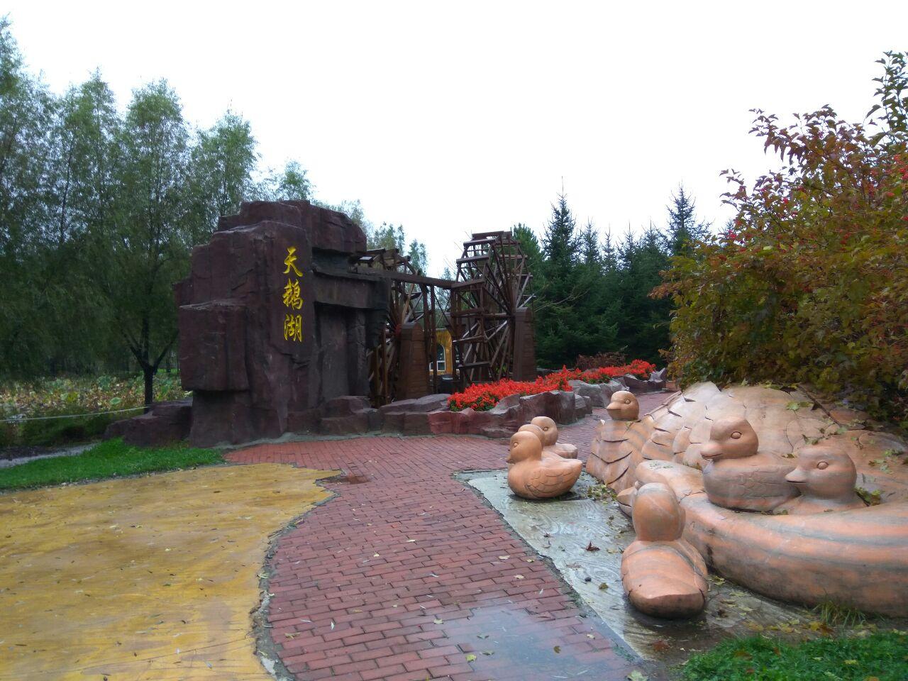 【携程攻略】黑龙江北方森林动物园景点