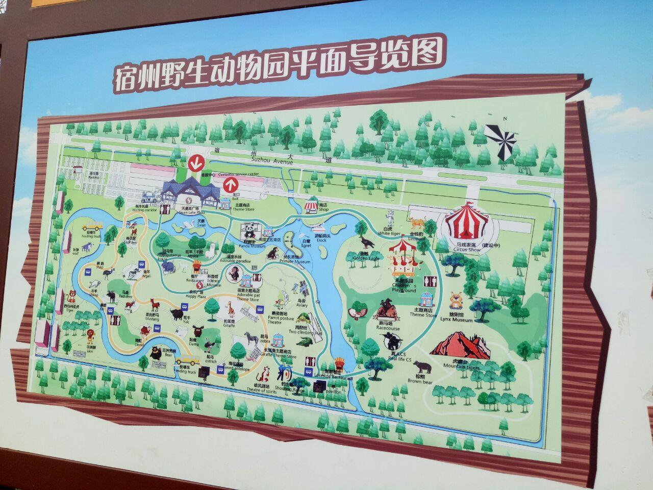 南通森林动物园2018