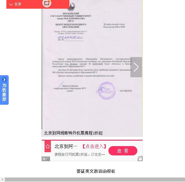 请问美国商务签证中的英文邀请函有样本吗?是否可以提供一下?