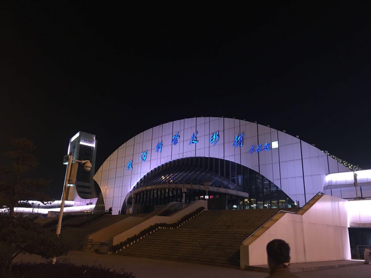 武汉科技馆