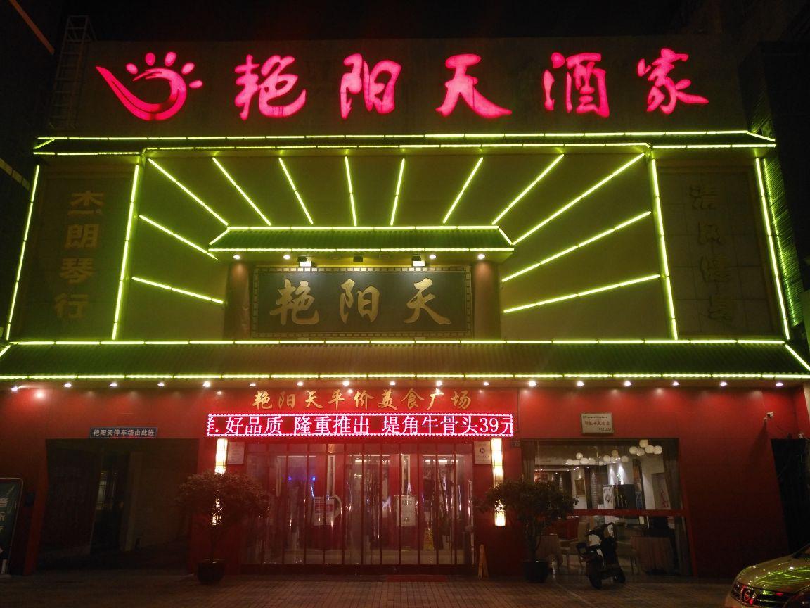 武汉艳阳天苏燕吧_【携程美食林】武汉艳阳天酒家(彭刘杨店)餐馆,菜品