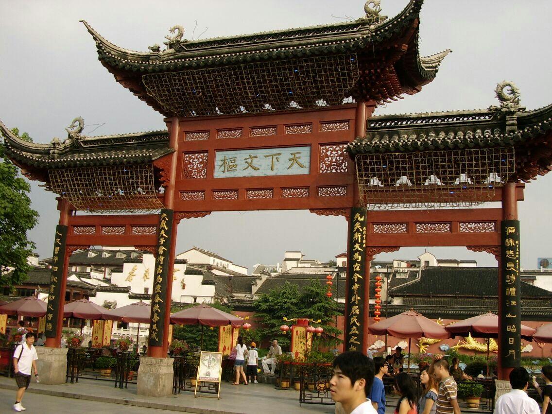 离夫子庙很远的地方就有一个牌坊,上书南京夫子庙,两边还有对联,可见