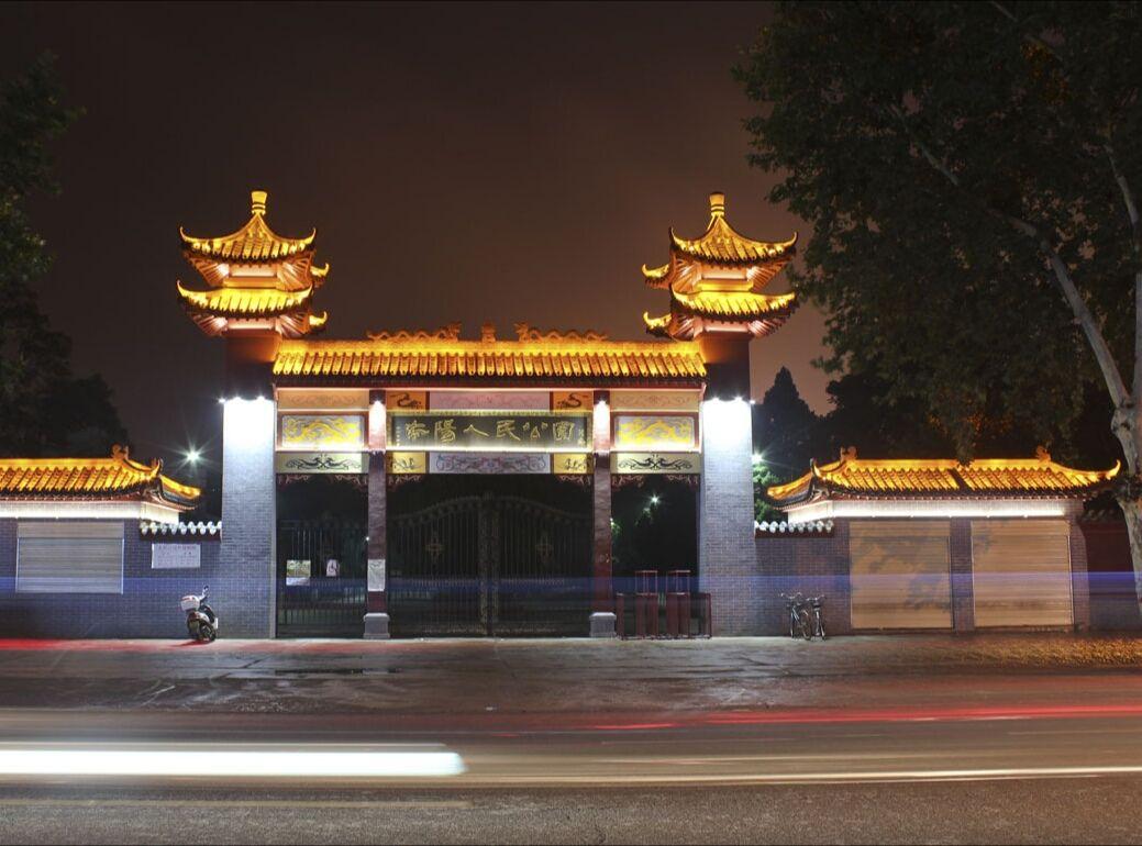 南阳市人民公园