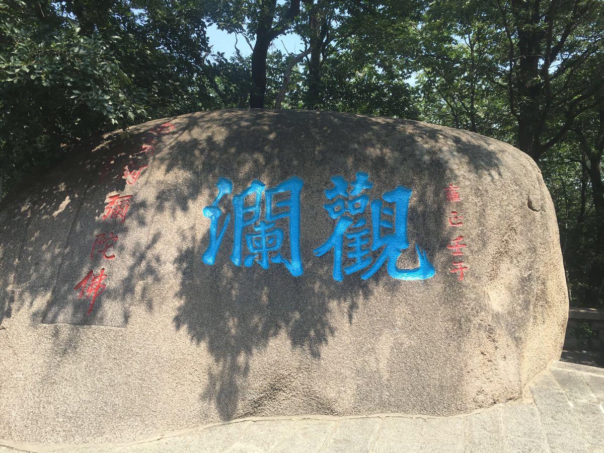 【携程攻略】山东青岛崂山好玩吗,山东崂山景点怎么样