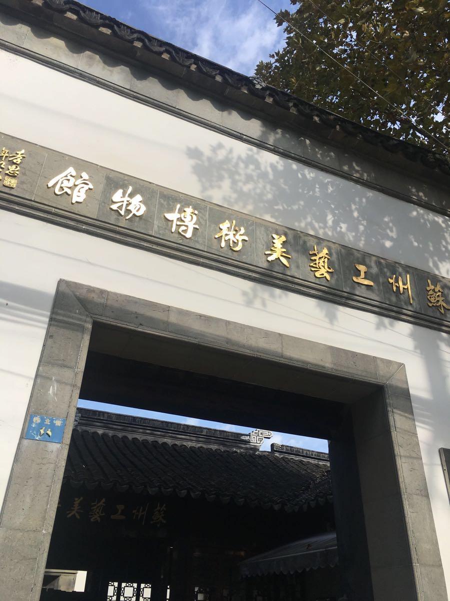 【携程攻略】江苏苏州工艺美术博物馆景点图片