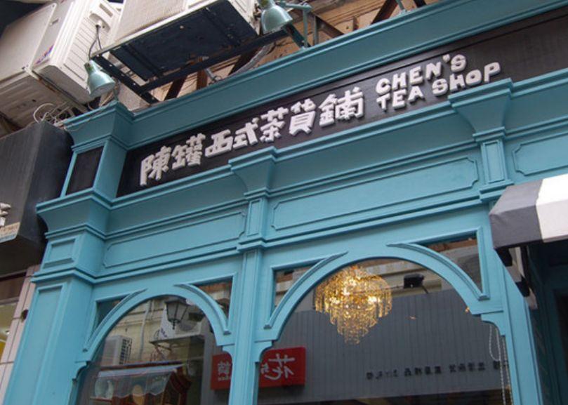 陈罐西式茶货铺(龙头店)