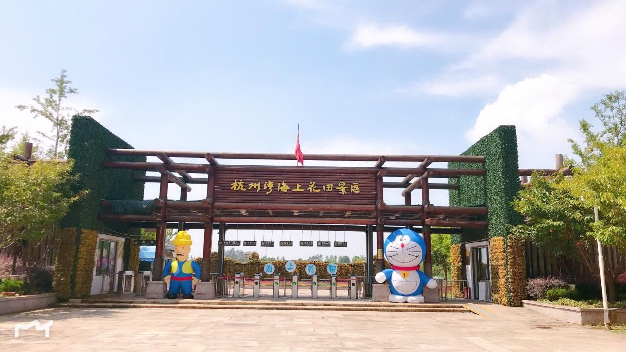 杭州湾海上花田魔逆之魂v1.7攻略图片