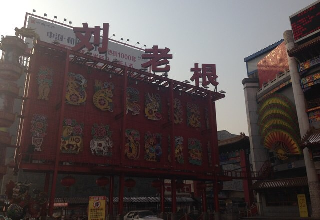 刘老根大舞台图片