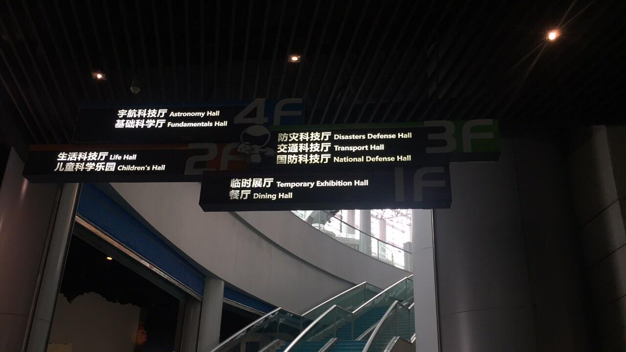 重庆科技馆门票团_2019重庆科技馆_旅游攻略_门票_地址_游记点评,重庆