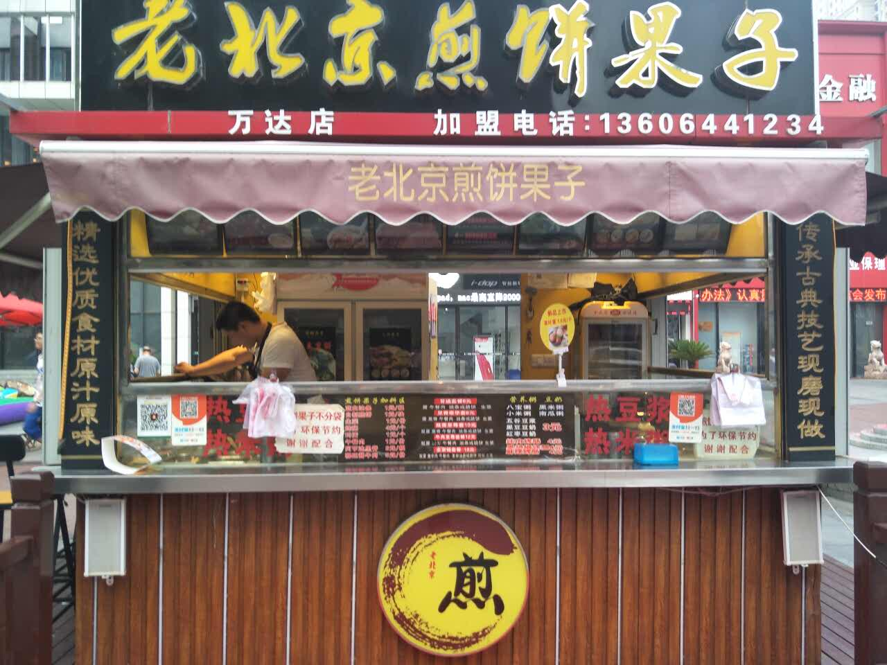 老北京煎饼果子