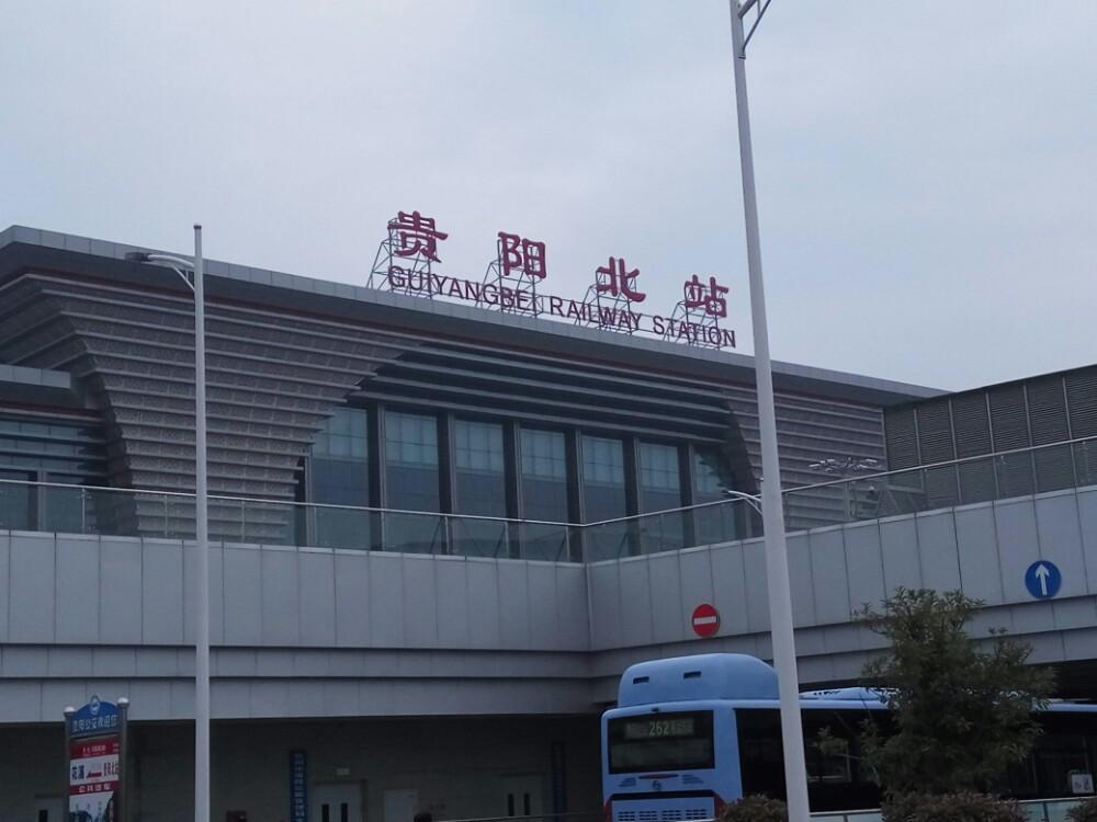 贵阳北站是高铁站,环境卫生很好,就是出站要走很远.图片