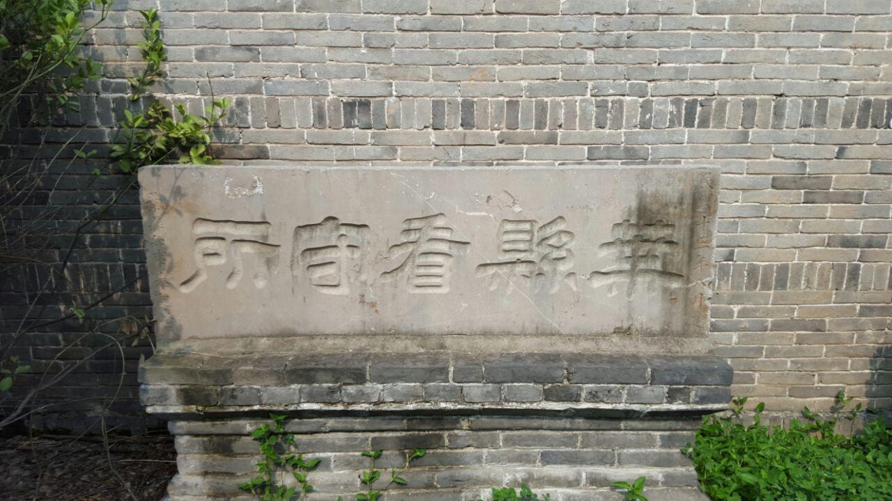 叶县县衙图片