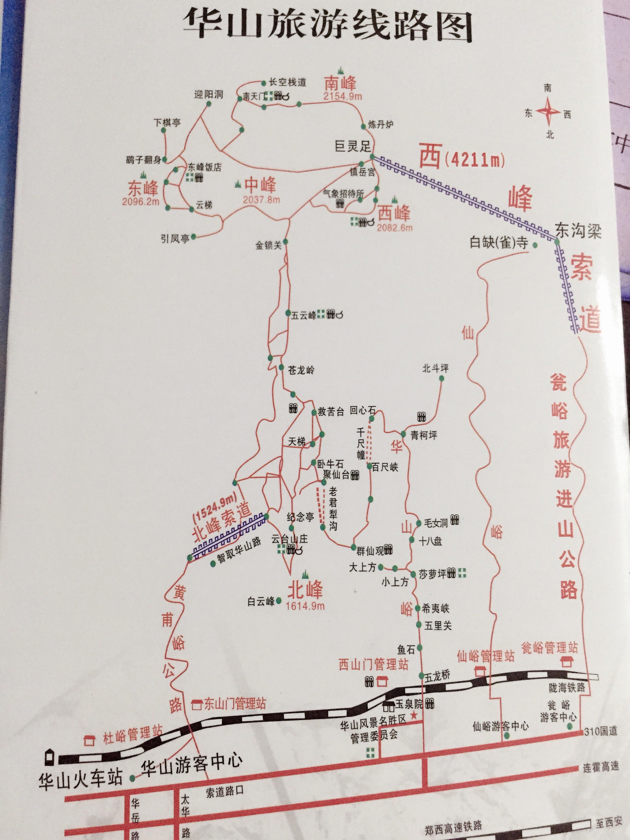 华山 地图 高清 版