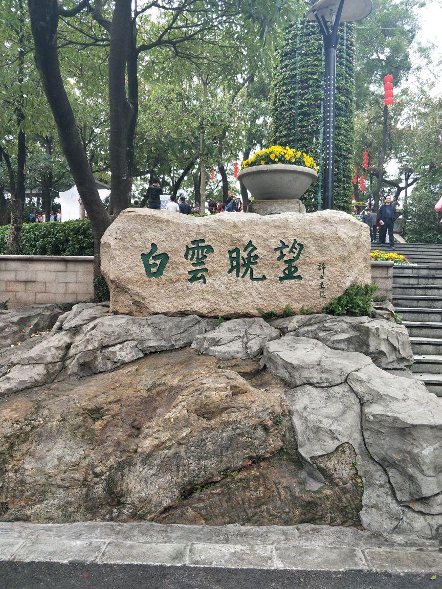 2018白云山_旅游攻略_门票_地址_游记点评,广州旅游