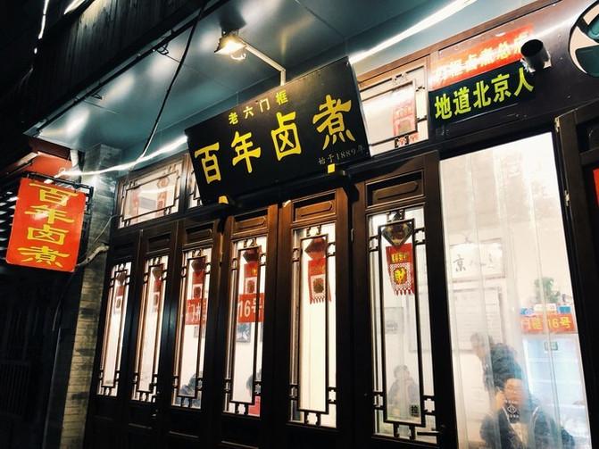 来北京v攻略之攻略节目,最重要的是住一家南锣美食创意美食图片