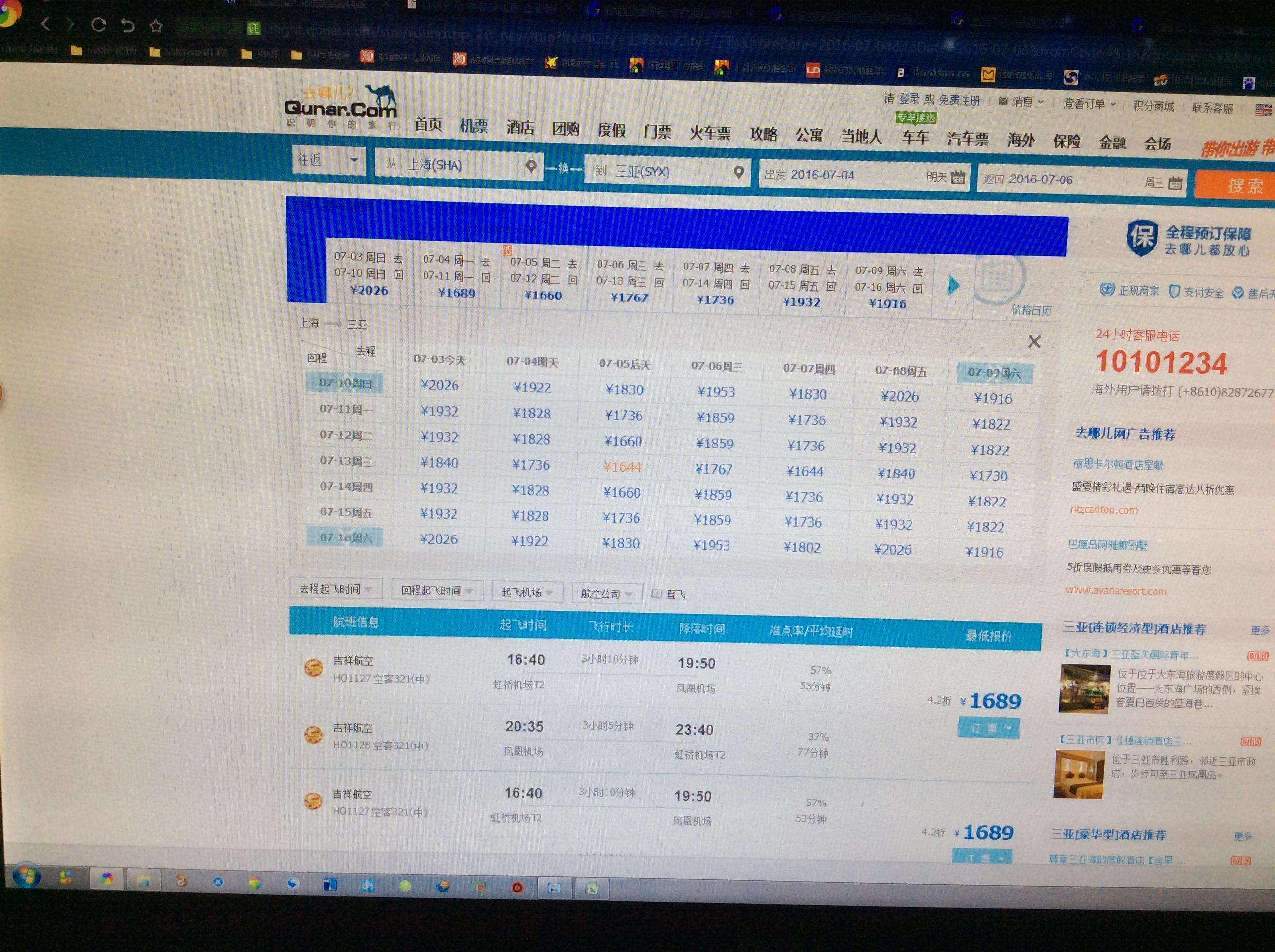 上海去海南三亚最近航班是几号