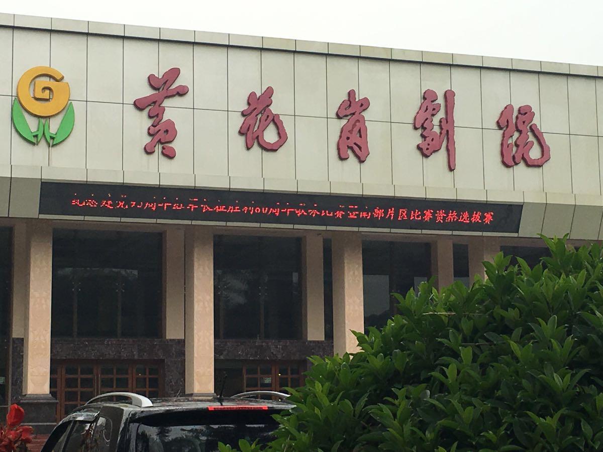 州火车站到黄花岗_【携程攻略】广东广州黄花岗剧院好玩吗,广东黄花岗样