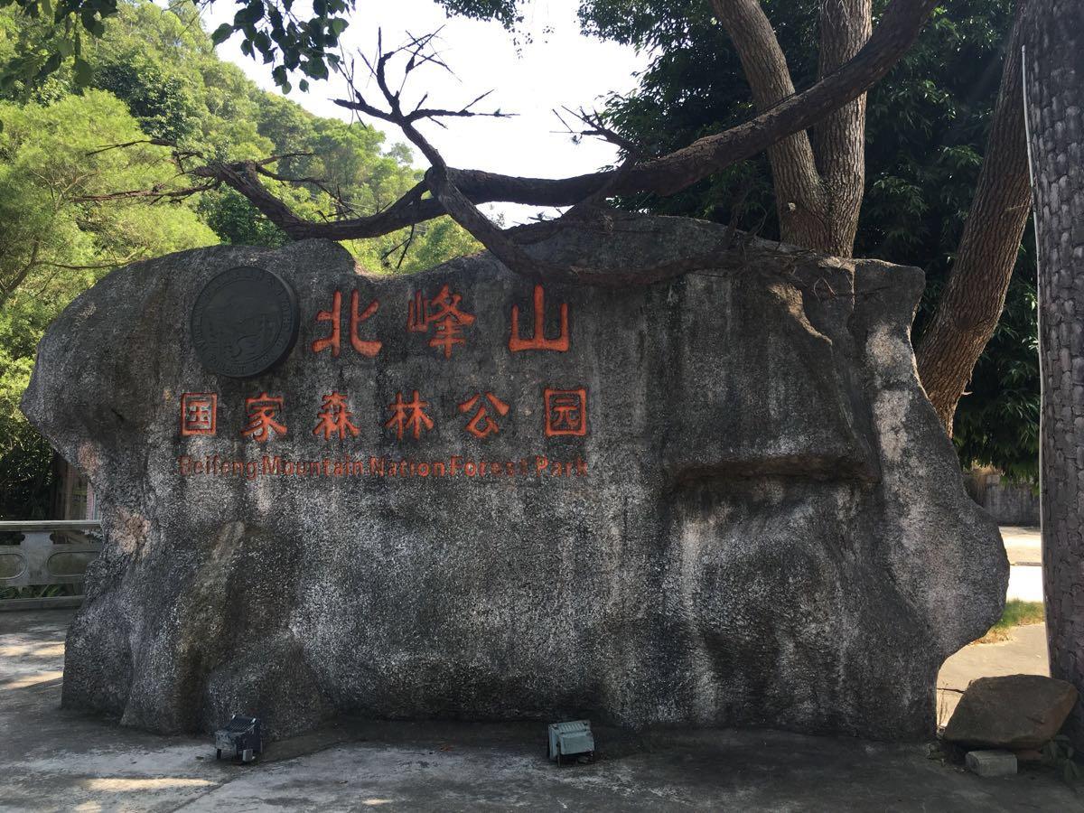 台山北峰山国家森林公园旅游景点攻略图图片