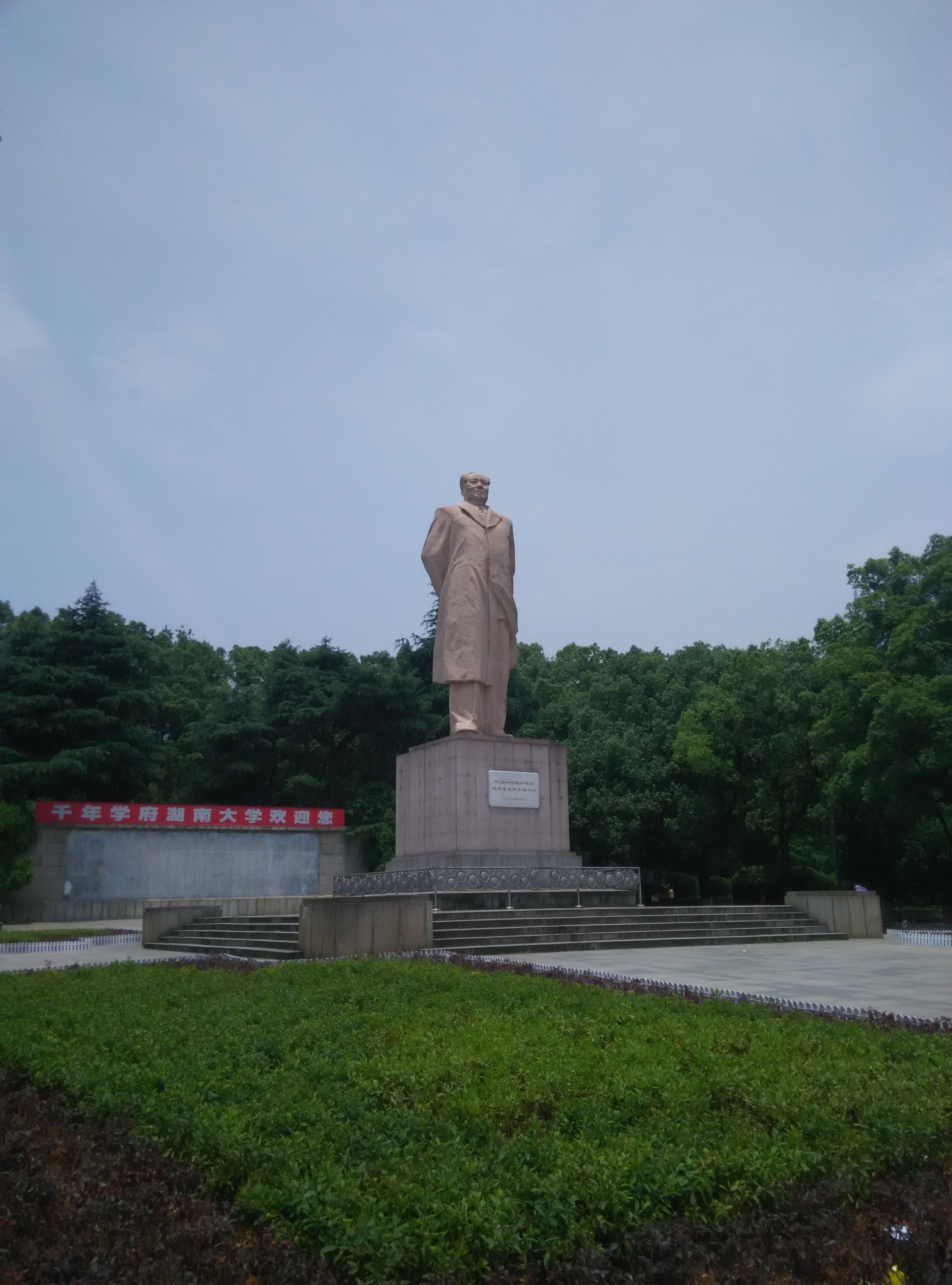 湖南大学旅游景点攻攻略略图好感度爱丽丝图片