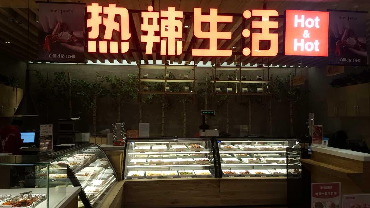 热辣生活(国瑞购物中心店)图片