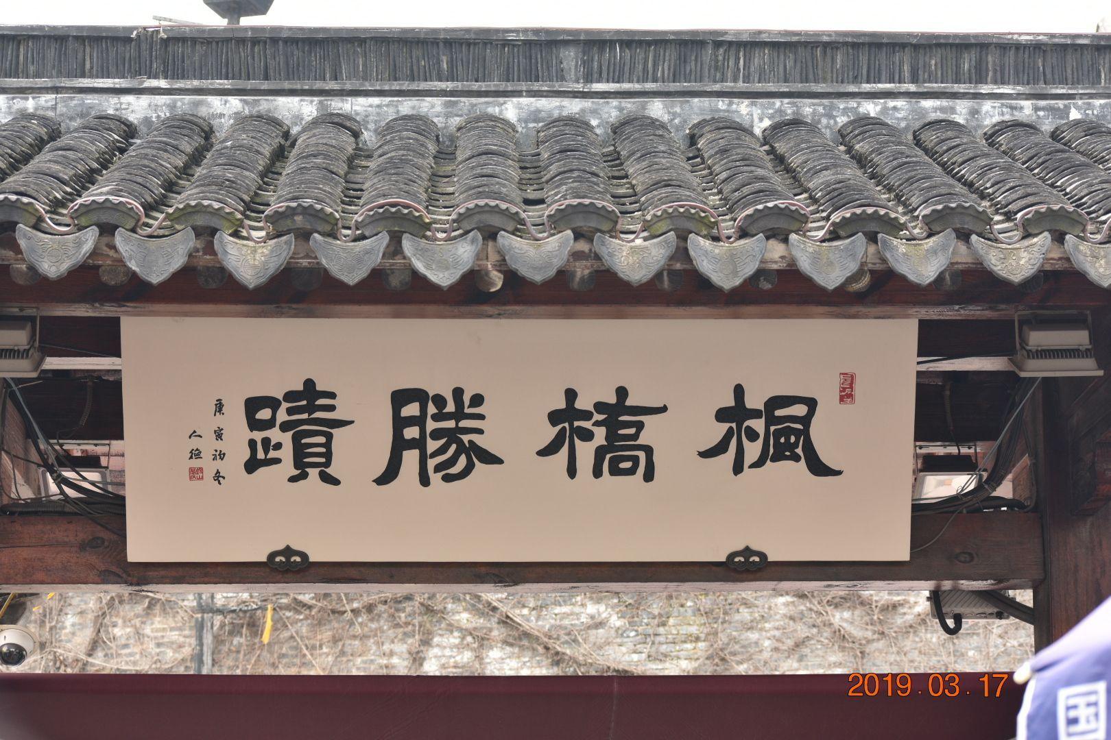 2019枫桥攻略游玩景区,唐代张继的一首《柳街都江堰枫桥镇一日游攻略图片