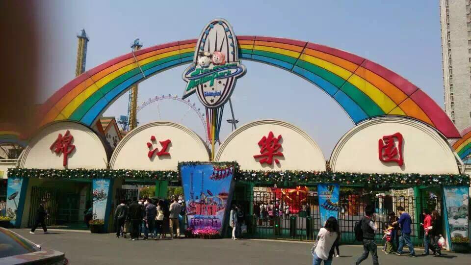 【携程攻略】上海锦江乐园景点