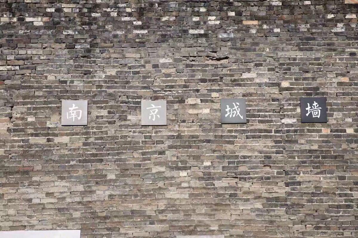 1、南京明城墙,整体包括明朝时期修筑的宫城、皇城、京城和外郭城四重城墙,现多指保存完好的京城城墙。南京明城墙始建于1366年(元至正廿六年),全部完工于1393年(明洪武廿六年),动用全国1部、3卫、5省、28府,152州县共28万民工,约3.5亿块城砖,历时达27年,终完成京师应天府四重城垣的格局。2、南京明城墙的营造一改以往都城墙取方形或矩形的旧制,在六朝建康城的基础上,根据南京山脉、水系的走向筑城。得山川之利,空江湖之势,南以外秦淮河为天然护城河;东有钟山为依托;北有后湖为屏障;西纳山丘