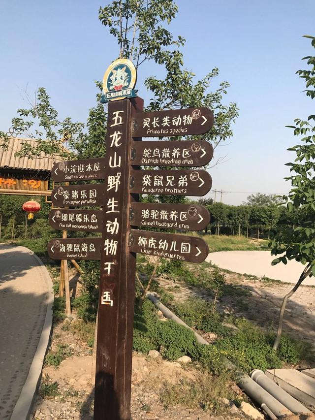 攻略老小乐游--五龙山野生动物园到河南自驾游云南全家图片