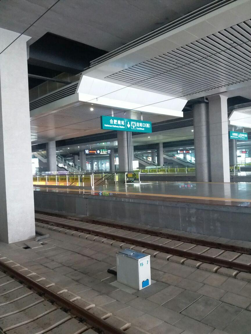 合肥南站图片大全