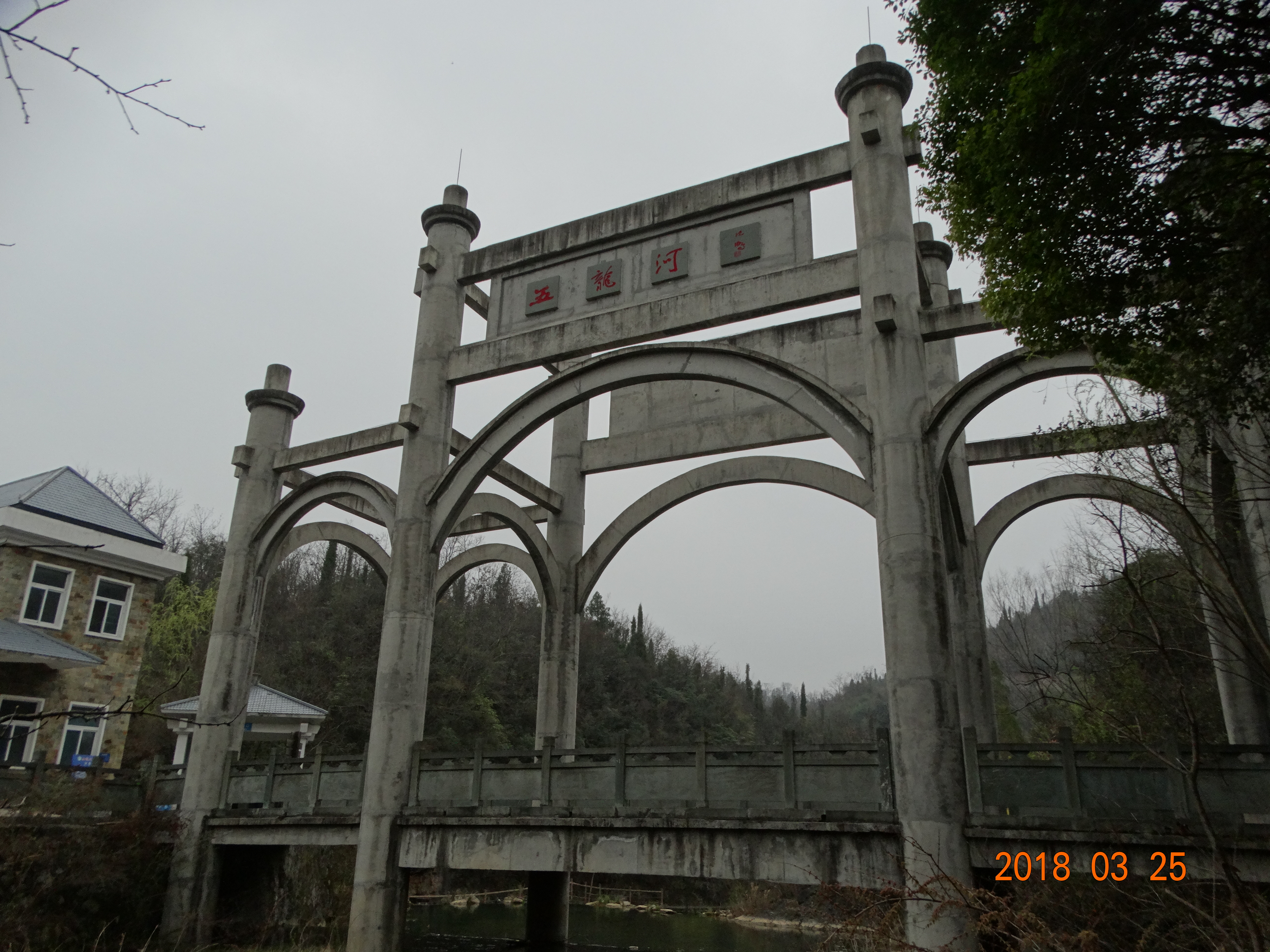 五龙河风景区