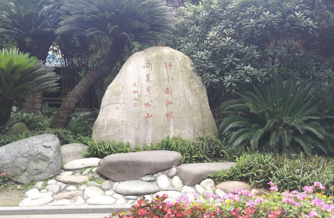 景色不错,是记录了对都江堰有贡献的历史人物.