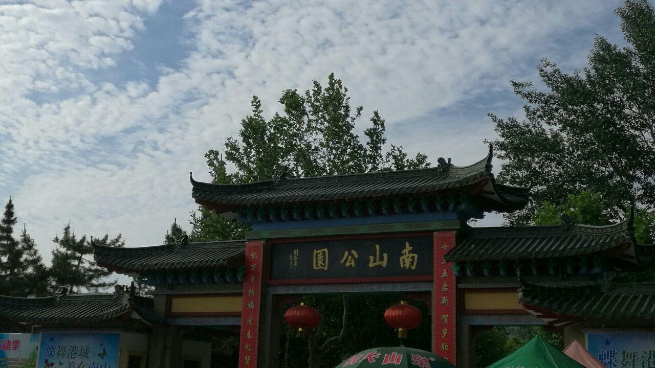 南山公园动物园