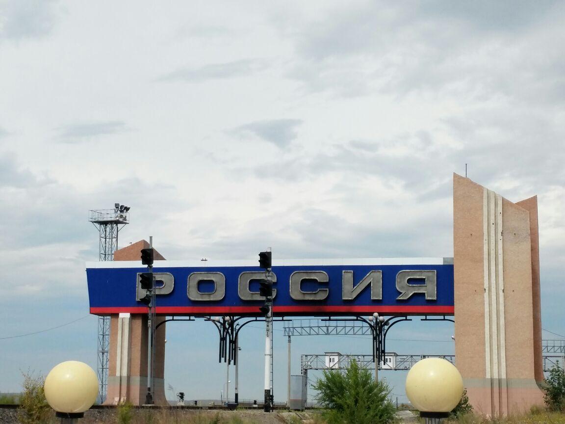 满洲里国门景区是满洲里市旅游必去的目的地,也是以前中国去莫斯科的