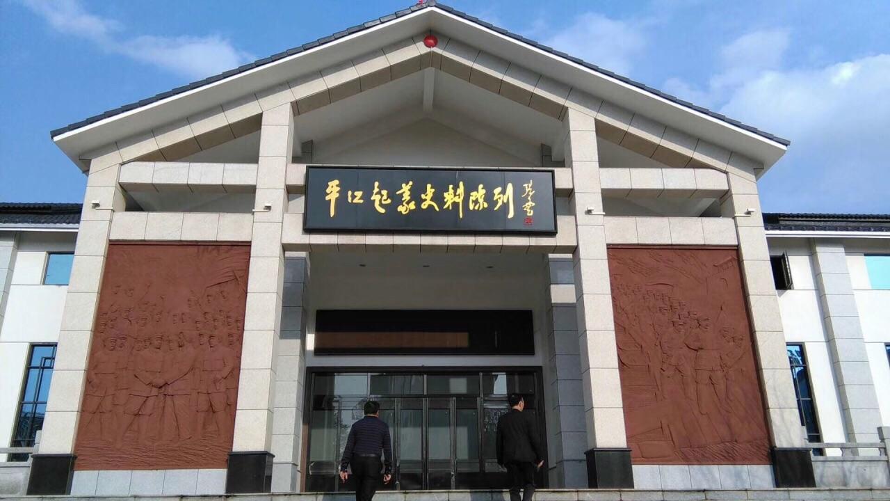 革命老區和革命根據地,平江起義紀念館是紅色旅游經典景點,將軍縣