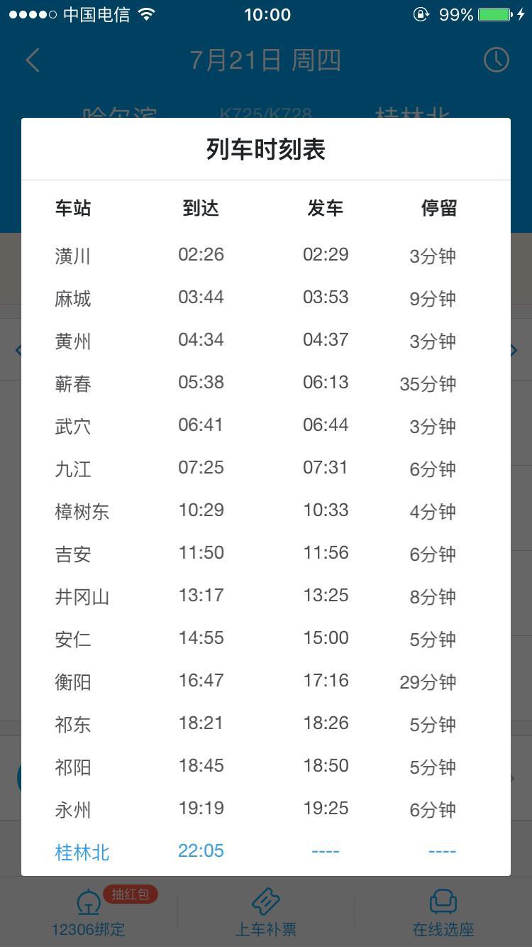 哈尔滨到桂林市火车都路过那些火车站